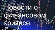 Банковский форум