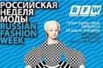 Москва на неделю станет столицей моды