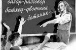 В Севастополе школьников обучают тюремному жаргону