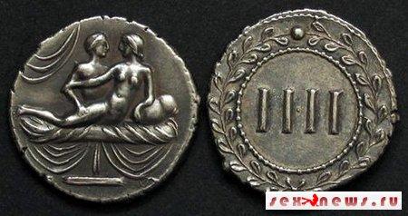 Древние римляне чеканили монеты с порно-картинками
