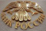 Руководство Банка России назначило двух новых директоров для своего надзорного блока
