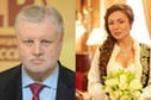 Сергей Миронов женился на молодой журналистке