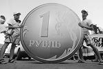 Главные финансисты страны не устают повторять, что ослабление рубля – это не страшно