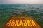 Президент Абхазии ожидает притока олимпийских туристов в свою республику