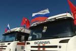 Колонна с гуманитарной помощью отправилась из Москвы в Севастополь