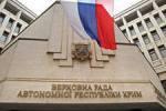 Началась процедура присоединения Крыма к России