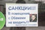 """""""Санкции"""" россиян в отношении западных политиков: Обаме запрещено ходить в курилку и гладить котов"""
