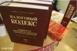 """Принятие """"тайных"""" поправок в Налоговый кодекс обойдется бизнесу в 200 млрд рублей"""