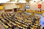 В Госдуме утверждена финансовая система Крыма