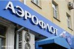 Украинские власти закрыли российским авиаперевозчикам доступ в Харьков и Донецк