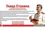Баннеры с портретами Сталина в Челябинске демонтировали