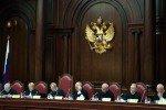 Конституционный суд РФ: снижено число судей для кворума