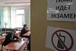 В ходе досрочной сдачи ЕГЭ за использование мобильников были удалены с экзамена 8 человек