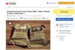 Активисты заняты поисками американских сухпайков, пропавших с концами на Украине