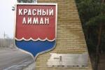 Украинские военные практически полностью разрушили Красный Лиман