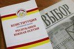 Южная Осетия: победа на выборах досталась сторонникам присоединения к России