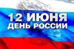 День России в Челябинске стал настоящим спортивным праздником