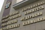 В отношении депутата  Ергенинского СМО возбуждено уголовное дело