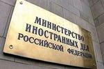 Российский МИД произвел расширение санкционных списков против США