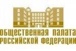 Общественной палатой выдвинута инициатива о роспуске советов при Росавиации и Рособрнадзоре