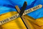 О кризисе на Украине