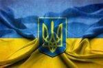 Украина - нет такого государства