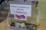 Ночная хоккейная лига собрала более 2 миллионов рублей для детей Донбасса