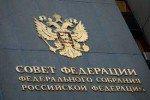 Совет федерации предлагает внести в законодательство запрет на допуск нетрезвых сотрудников аэропортов к работе