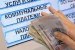 Рост тарифов ЖКХ в Московском регионе