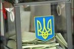 Опубликованы результаты внеочередных украинских парламентских выборов