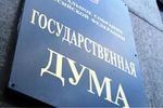 Госдумой принят новый закон, регламентирующий налогообложение иностранных организаций и компаний, которые являются контролируемыми