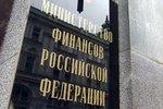 Минфин РФ распродает валютные остатки