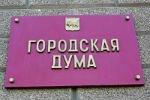 Прямых выборов мэра в Иркутске не будет