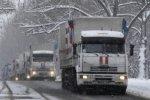 Готовится 11-й гуманитарный конвой в Донбасс