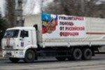 Очередные гуманитарные конвои, разгрузившись в Донбассе, возвращаются в Ростовскую область