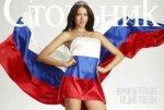 «Мисс Россия-2015» украсила собой обложку глянцевого журнала, прикрыв наготу российским триколором