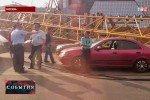 В Москве рухнул башенный кран и перекрыл Калужское шоссе полностью