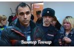 За что Виктору Гончару дали 7 лет строгого режима?