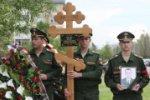 Под Воронежем похоронили еще одного военнослужащего, погибшего в Сирии