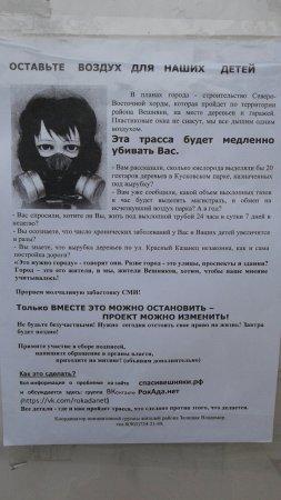Митинг жителей района вешняки 17.05.16