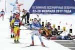В Сочи начинается военная Олимпиада