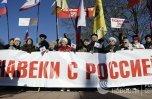 Крым: три года с Россией